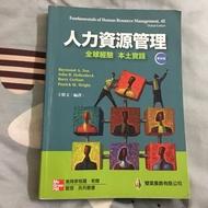 人力資源管理4版(雙葉)