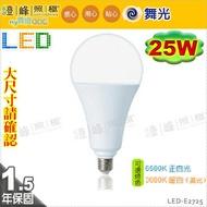【舞光LED】LED-E27 25W。高強光LED燈泡 延長保固 大瓦數替代螺旋50W #LED-E2725【燈峰照極my買燈】