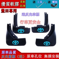 Toyota豐田 Vios  Yaris rav4 專車專用  原車品質 中性軟質塑膠擋泥板專用擋泥板 檔泥板 改裝擋泥