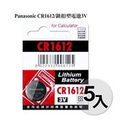 【Panasonic 國際牌】CR1612 鈕扣型水銀電池(5入)