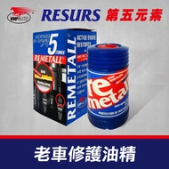RESURS 老車修護油精 50g裝 補缸劑