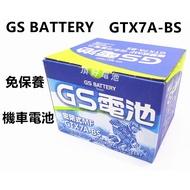 頂好電池-台中 杰士電池 GS GTX7A-BS 免保養高性能機車電池~適用125cc-150cc GP V2 豪邁
