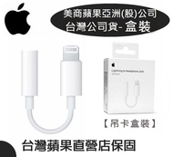 原廠盒裝【耳機轉接器】Apple Lightning 對 3.5mm 耳機插孔轉接器 iPhone7、iPhone7 Plus iPhone8 Plus、iPhone8 iXS Max【遠傳電信代理】