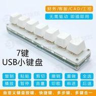 【小虎】迷你小鍵盤7鍵usb 多媒體osu音游戲 自定義組合快捷鍵 一鍵密碼