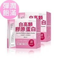 BHK's 白高顆膠原蛋白粉 (3g/包;30包/盒)2盒組 官方旗艦店
