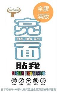 【東洋商行】ASUS ZenFone Live L1 5.5吋 ZA550KL 9H 鋼化絲印電鍍 全膠滿版玻璃保護貼 疏水疏油 防刮防爆裂 保護貼