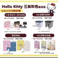 7-11 Hello Kitty 雙面薄被(黃色有現貨)