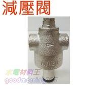 ☆水電材料王☆降壓閥1吋。金屬減壓閥。水用減壓閥。