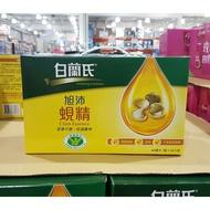 Costco Brand's 白蘭氏旭沛蜆精 60毫升*20瓶