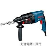博世BOSCH GBH 2-26DRE免出力電鑽(附發票)力達電動工具行