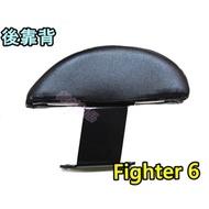 韓娃精品 現貨  Fighter 6代 小饅頭 後靠背 靠背 扶手 Fighter6半月型 後饅頭 Fighter後靠背