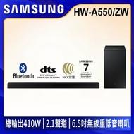 【6/1~30送超贈點3%】SAMSUNG三星 2.1聲道 藍牙聲霸soundbar HW-A550/ZW