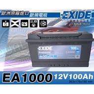 全動力-EXIDE EA1000 (100Ah)歐規進口 汽車電瓶 全新價 BENZ C180 C200 C230適用