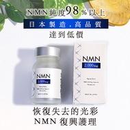 Reed Health Care NMN 活力片 2000mg 60粒