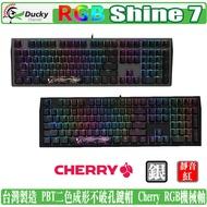 Ducky Shine 7 RGB PBT 機械式 鍵盤 Cherry 靜音紅軸 銀軸