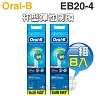 Oral-B 歐樂B ( EB20-4 ) 彈性軟毛刷頭【二組8入】 [可以買]