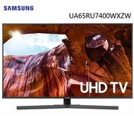 (贈氣泡水機)Samsung 三星 UA65RU7400WXZW 65吋 4K UHD 純晶透顯色科技 液晶電視