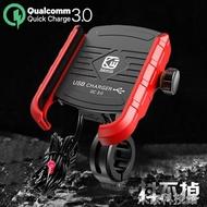 自行車摩托車電動車手機支架騎行充電導航支架QC3.0快充固通定架