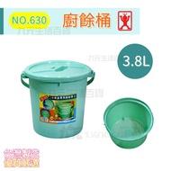 【九元生活百貨】展瑩630 廚餘桶/3.8L 環保廚餘桶 分離式 台灣製