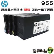 HP 955 原廠裸裝墨水匣 起始過 重量178g 適用 8210 8710 8720 8730 7720 7740
