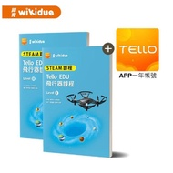 【DJI】TELLO EDU飛行器程式教育超值套書