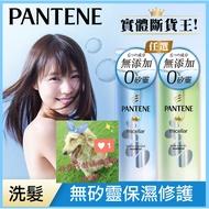 現貨特價🎉 日本潘婷 水凝柔潤 賦活淨化 洗髮露 洗髮精 0矽靈 護髮精華素 潘婷 女人我最大