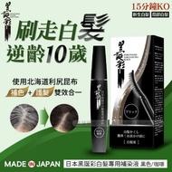 made in日本黑誕彩白髮專用補染液-黑色-買3支免運費