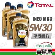 【TOTAL 道達爾】QUARTZ INEO MC3 5W30 1L_四入組_機油保養套餐加送【18項保養檢查】節能型機油(車麗屋)