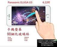 【9H玻璃】Panasonic ELUGA U3 6.22吋 非滿版9H玻璃貼 硬度強化 鋼化玻璃 疏水疏油