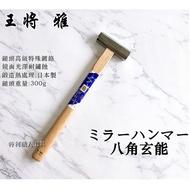 【特利職人】日本製-王將(雅) 鍍鉻 八角玄能鎚 (300g) 須佐製作所 敲擊不傷面,鏡面光澤耐鏽蝕