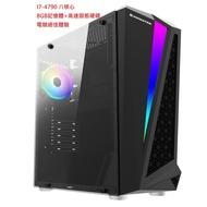 飆速I7八核心電競主機  /I7-4790/非洋垃圾/絕地求生/LOL/模擬器多開/天堂M/完美世界/網路遊戲