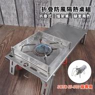 《愛露愛玩》【Campingmoon 柯曼】單飛防風爐桌 不鏽鋼摺疊桌 折疊防風爐桌 SOTO ST-310專用
