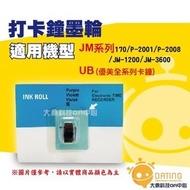 【大鼎OA】打卡鐘墨球 墨輪 優美、JM 170/P-2001/P-2008/JM-1200/JM-3600 (含稅)