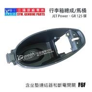 YC騎士生活_SYM三陽原廠 馬桶 置物箱 JET Power、GR 125 座墊馬桶(含坐墊連結 斷電開關)行李箱總成