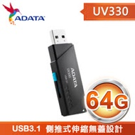 ADATA 威剛 UV330 64G USB3.1 隨身碟《質感黑》