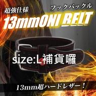 日本鬼牌 IPF認證 快扣腰帶 健力腰帶  重訓腰帶 13mm