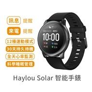 小米 Haylou Solar 智能手錶 【保證最低價】 智慧手錶 IP68防水 睡眠運動心率監測〈小米有品 官方正貨〉