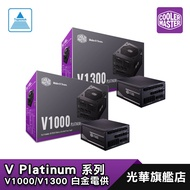 Cooler Master 酷碼 V1000 1000瓦 V1300 1300瓦 電源供應器 80+/白金牌/模組化