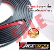 ⚡ส่งด่วน⚡ยางลดเสียงลดกลิ่น 3M มีกาวพร้อมติดตั้ง ถูกที่สุดในไทย