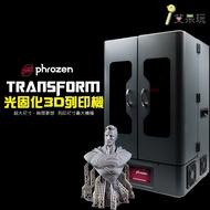 預購~Phrozen Transform 大型光固化3D列印機 模型 樹脂 ParaLED phrozen 3D列印機