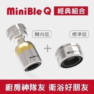 【HerherS】MiniBle Q微氣泡起波器-(轉向版+標準版)