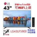 43吋 SMART TV LG 43LF5900 電視 Wifi上網