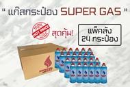 แก๊สกระป๋องSuper gas ก๊าซกระป๋อง แก๊สบิวเทน canned gas กระป๋องแก๊ส ยกลัง 24 กระป๋อง