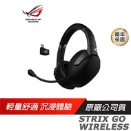 ASUS 華碩 ROG STRIX GO 2.4 無線 電競耳機麥克風 遊戲耳機 PCHot