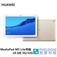 【公司貨】華為 HUAWEI MediaPad M5 Lite 10.1吋 (3GB/32GB) 平板電腦 公司貨