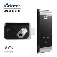 新竹地區 GATEMAN WV40 電子鎖推薦 台南密碼鎖 新竹電子鎖安裝價格(含) 新竹指紋鎖WF20