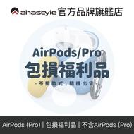 AHAstyle  AirPods/AirPods Pro 包損/零瑕疵/微瑕疵福利品出清
