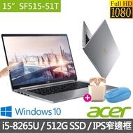 【贈藍芽耳機+微軟無線鼠】Acer Swift5 SF515-51T-57XE 15吋觸控超輕薄筆電(i5-8265U/8G/512G SSD/Win10)