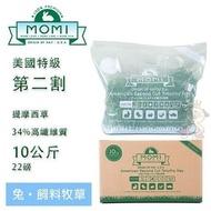 【含運】摩米MOMI特級二割提摩西牧草10kg(兔、天竺鼠適合) 34%高纖維質/濃厚