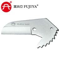 【FUJIYA 富具亞】PVC塑膠水管剪刀刃-S-42P